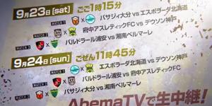 9/23(土)・24(日)DUARIG Fリーグ 2017/2018 第17節/第18節 AbemaTVシリーズ べっぷラウンドをAbemaTVでライブ配信!