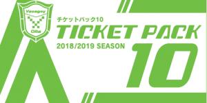 2018/2019シーズン チケットパック10