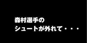 ☆未公開映像:「森村選手のシュートが外れて・・・」2018/6/3放送分