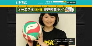 「オー!エス!」にバサジィ大分バレーボールチーム高橋秀美選手のインタビューが掲載!