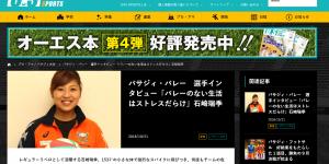 「オー!エス!」にバサジィ大分バレーボールチーム石崎選手のインタビューが掲載!