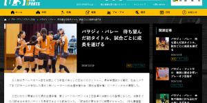 「オー!エス!」にバサジィ大分バレーボールチームが掲載!