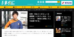 「オー!エス!」に尾関選手のインタビューが掲載!