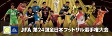 3月8日(金) 第24回全日本フットサル選手権大会 準々決勝 結果