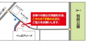 7/13(土)べっぷアリーナ駐車場についてのお知らせ