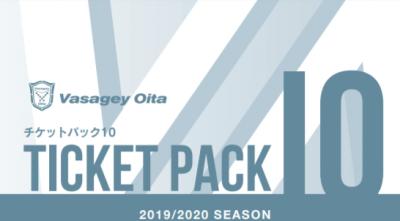 2019/2020シーズン【チケットパック10】発売開始!
