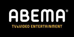 2019/2020シーズンのバサジィ大分試合動画がABEMAで公開!